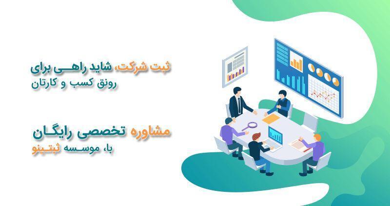 ثبت شرکت؛ مناسب ترین راه حل کسب درآمد در شرایط فعلی اقتصاد